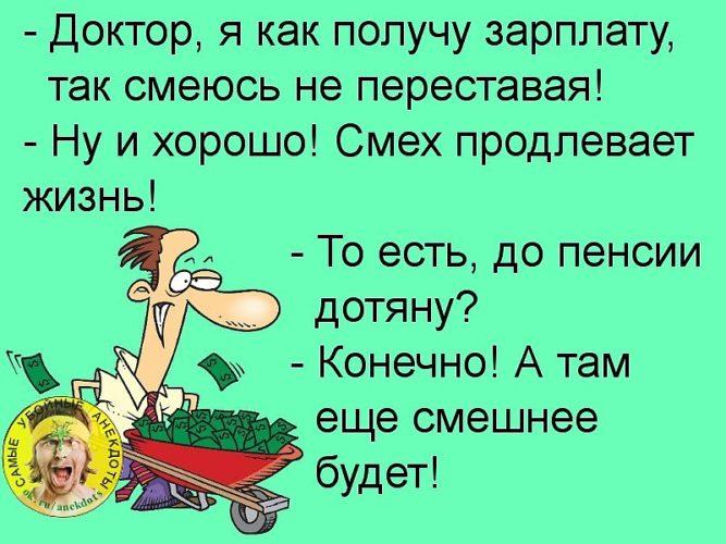 Анекдоты Про Юмор