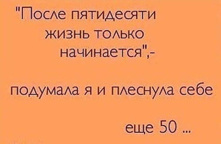 50 Анекдотов
