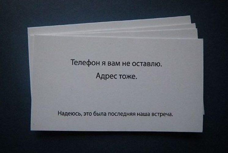 прикольные визитки для мужчин поджигая сухую