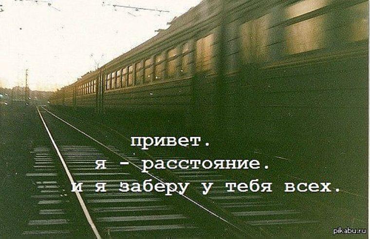 Праздником, картинки с надписями про расстояние