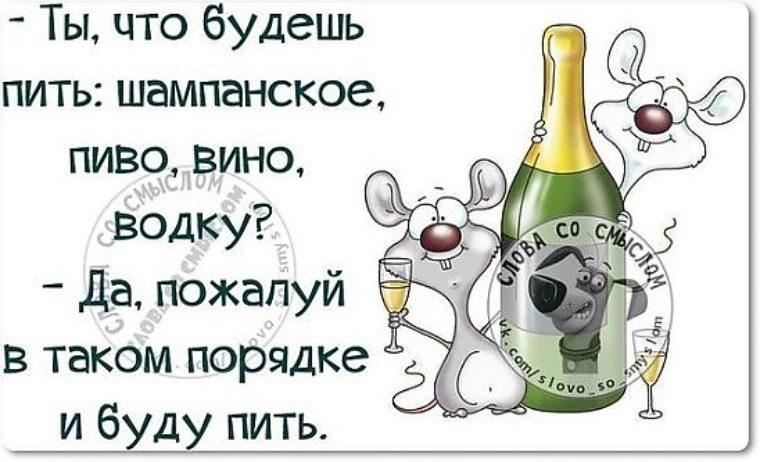 Поздравлениями тете, открытки пошли пить