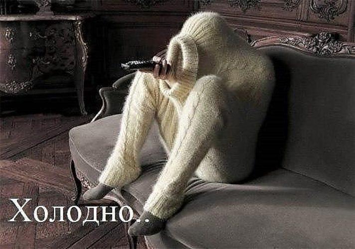 Добрым вечером, картинка смешная холодно на улице утепляться надо