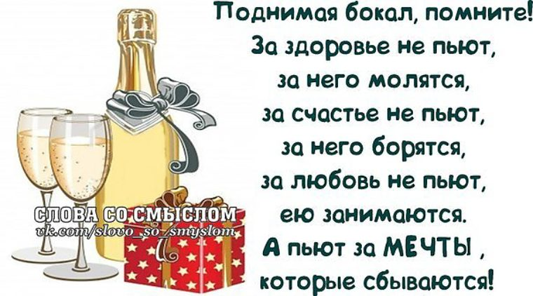 Открытки поздравляю надо выпить