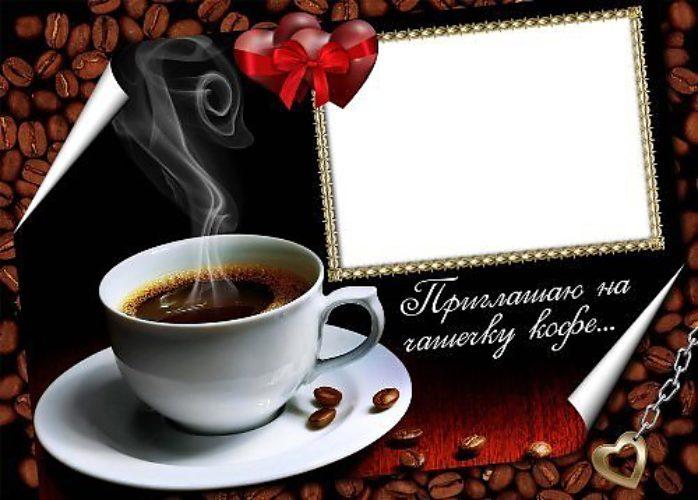 вставить фото в рамку с чашечкой кофе собраны лучшие