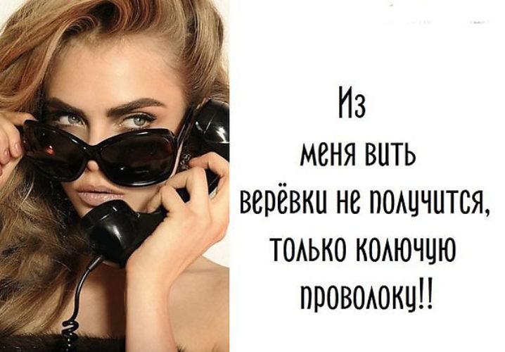 Болгария, прикольные картинки девушек с цитатами