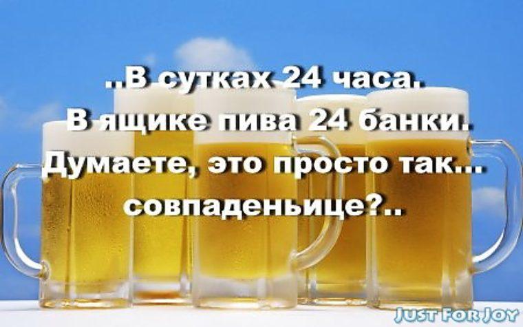 Поздравления или стихи про пиво
