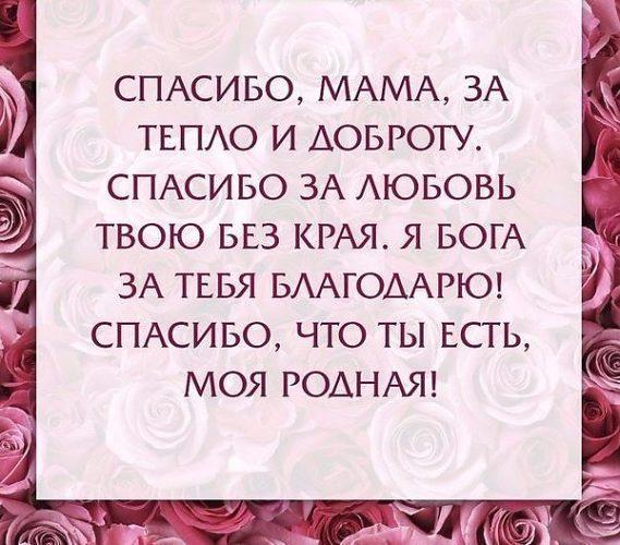 Картинки мамочка спасибо