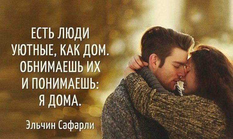 Цитаты про любимого человека картинки