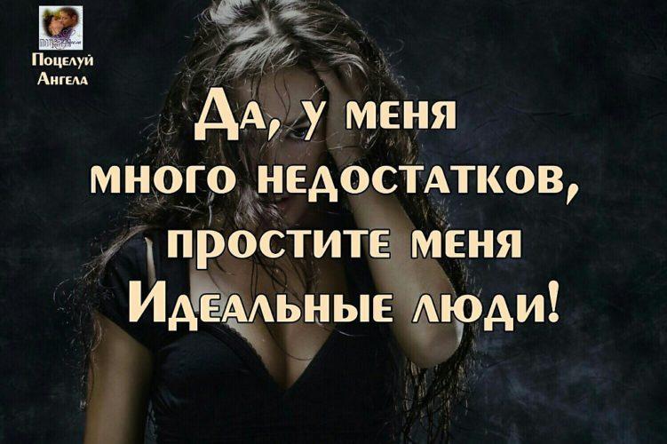 Я не идеальна картинка