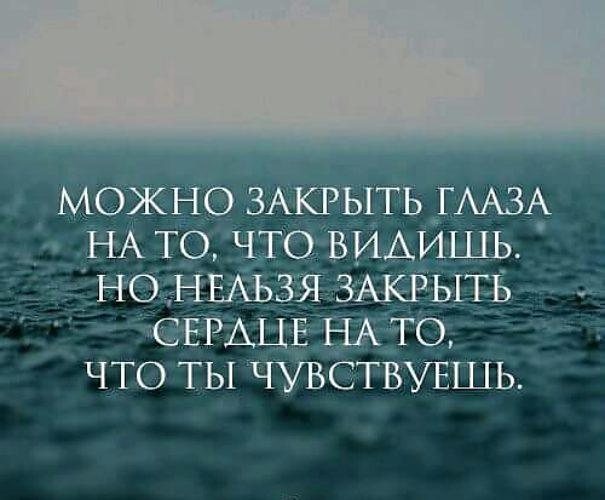 верни мне сердце и глаза я буду чувствовать и видеть ложь