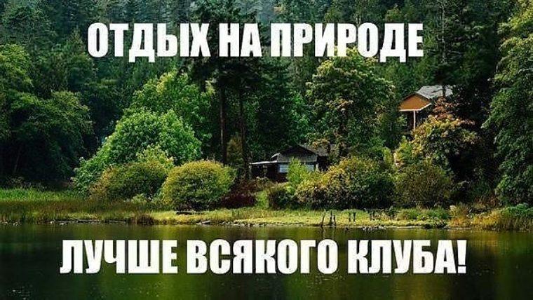 Смешные картинки с надписями про отдых на природе