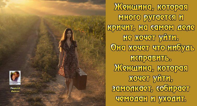 Картинки со словами пока женщина ругается и ревнует она любит