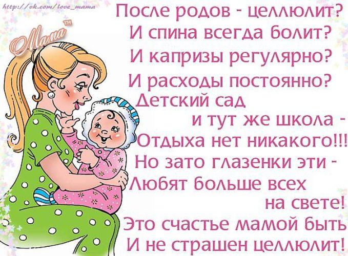Стихи для девушки которая стала мамой
