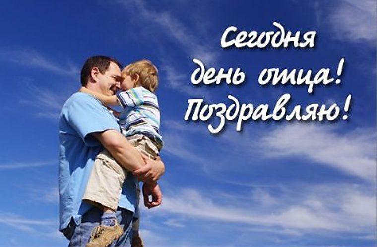 Днем, день отца поздравление открытка