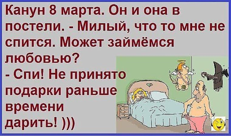 Картинки как спалось дорогая