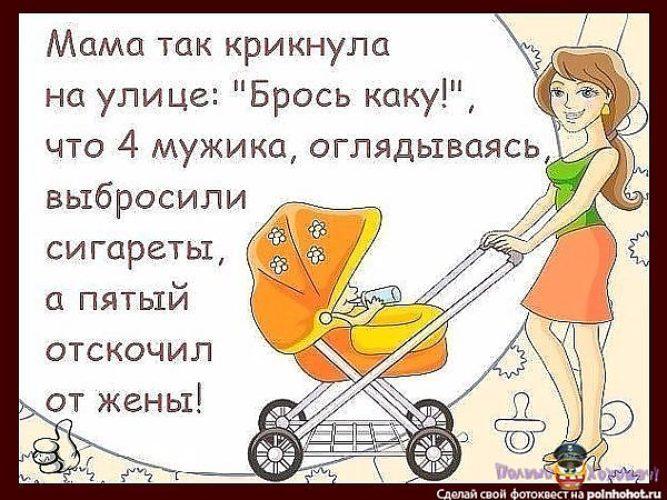 Картинки приколы про мама