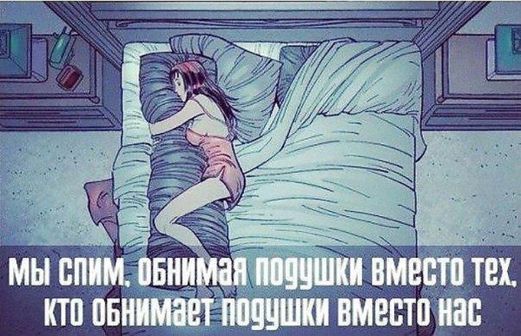 демотиватор засыпать с тобой как его