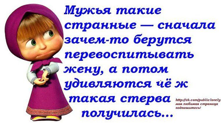 прикольная картинка статус жены программе русские
