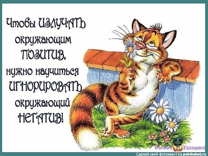 Год, открытка проснись в хорошем настроении и не порти настроение другим