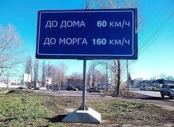 Картинки, дорожные знаки картинки с надписями прикольные