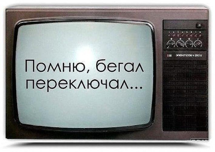 Картинки с надписью а не телевизор, картинки