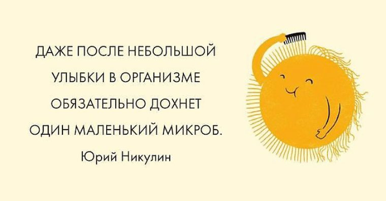 Прикольные оптимистичные фразы с картинками