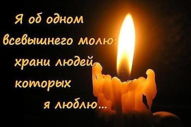 Храни, Господь, всех тех, кого люблю, кто мне так дорог в жизни - Статусы и цитаты - 155166 - Tabor.ru