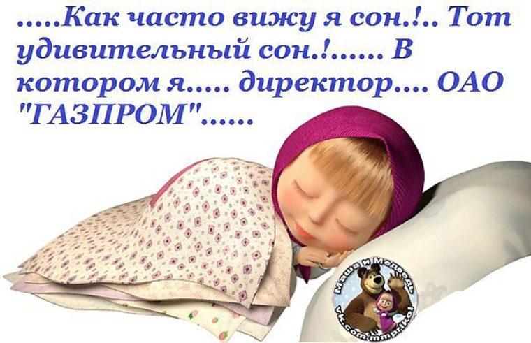 Картинки с надписью про сон, картинки