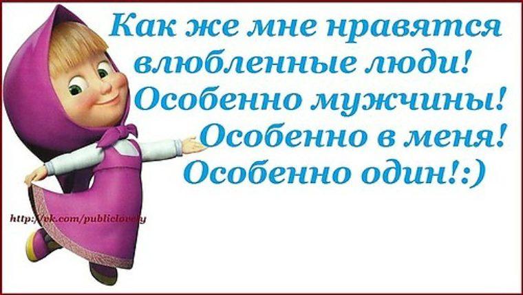 Заказ санкт-петербург, прикольные цитаты в картинках маша и маша