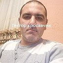 Гектор, 33 года